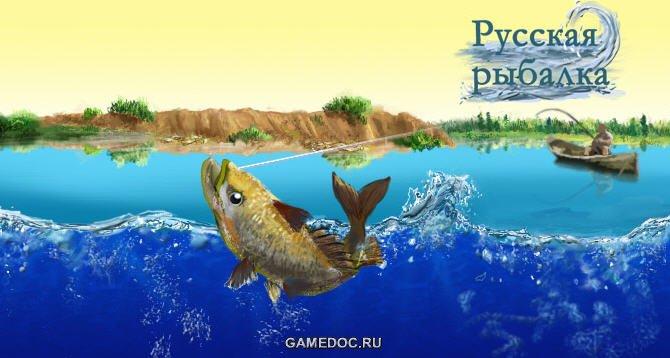 Русская рыбалка все версии